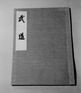 "Morihei Ueshiba's 1938 ""Budo"" technical manual"