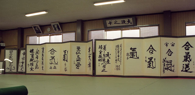 Calligraphic works of Morihei Ueshiba O-Sensei displayed in the Abe dojo for the interview