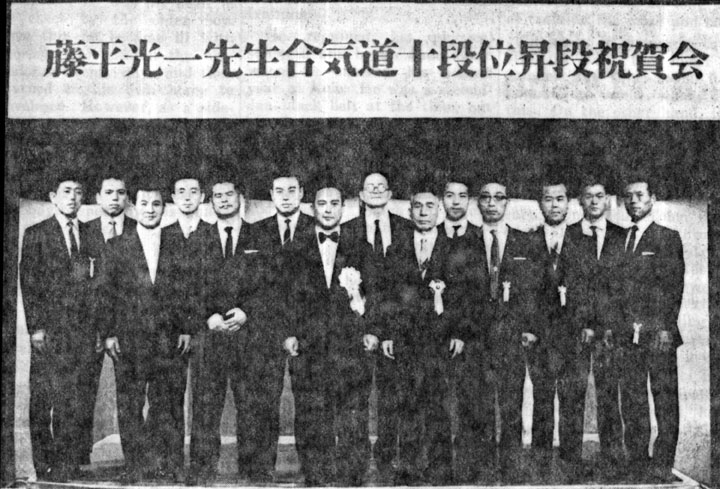 Koichi Tohei at his award ceremony to receive his 10th dan (1970)