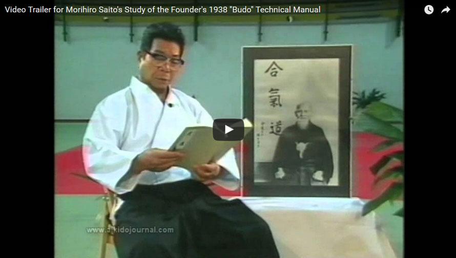 morihiro-saito-budo-video-f