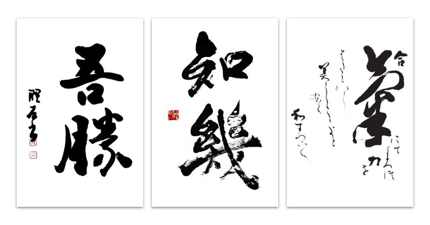 Abe Sensei Calligraphy