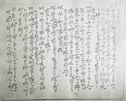 Sample of Takeshita notes